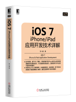 iOS7:iPhone/iPad应用开发技术详解
