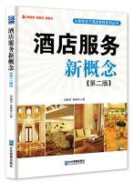 酒店服务新概念(第二版)