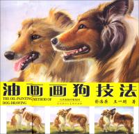 油画画狗技法