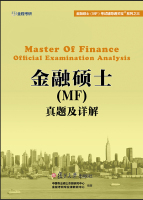 金融硕士(MF)真题及详解(2016)