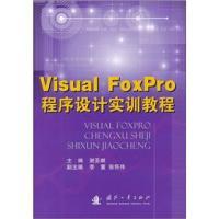 VisualFoxPro程序设计实训教程