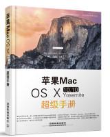 苹果MacOSⅩ10.10Yosemite超级手册