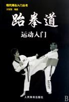 跆拳道运动入门/现代搏击入门丛书