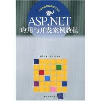 ASP.NET应用与开发案例教程