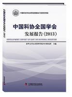 中国科协全国学会发展报告(2013)