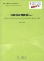 中译翻译文库·翻译名家研究丛书:热词新语翻译谭(2)