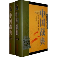 中国战典(套装上下册)