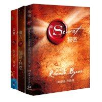 力量&魔力&秘密(共3册)朗达拜恩著吸引力法则三部曲