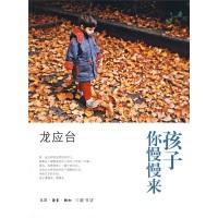 """龙应台""""人生三书""""第1部:孩子你慢慢来(插图新版)"""