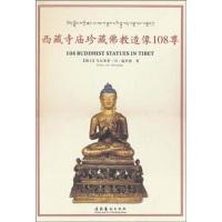 西藏寺庙珍藏佛教造像108尊(附光盘)