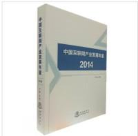中国互联网产业发展年鉴2014于扬主编