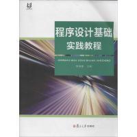 程序设计基础实践教程计算机与互联网书籍