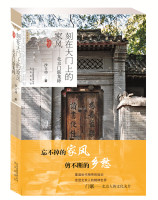刻在大门上的家风:北京门联集粹