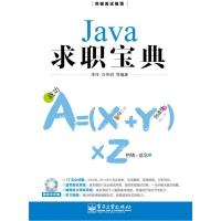 Java求职宝典(含CD光盘1张)