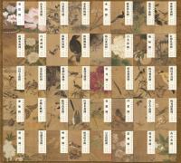 中国历代绘画珍本·第一辑(套装全40册)