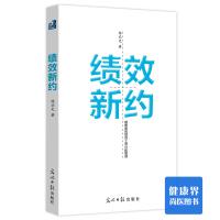 《绩效新约》健康界尚医图书工作室编辑光明日报出版社授权独家销售