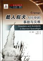 载人航天出版工程:载人航天飞行中的事故与灾难
