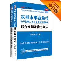 中公2016深圳事业单位套装综合知识及能力知识+历年真题全真模拟预测试卷(套装2册)