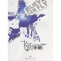 飞跃手册:成功留学指南2004