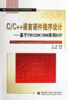 C\C++语言硬件程序设计(基于TMS320C5000系列DSP)