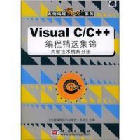 VisualC/C++编程精选集锦:关键技术精解分册