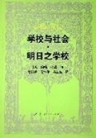 学校与社会.明日之学校外国教育名著丛书约翰杜威教育社会科学书籍