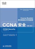 思科网络技术学院教程:CCNA安全(第2版)