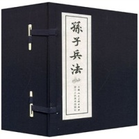 孙子兵法(1-40册)小人书