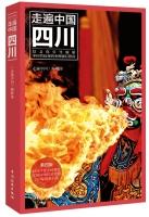 走遍中国:四川(第四版)