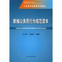 公务员培训通用系列教材:新编公务员行为规范读本
