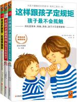 好妈妈必备家教经典-定规矩,不批评还要多鼓励(套装共3册)
