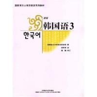 韩国首尔大学韩国语系列教材:韩国语3(新版)(附MP3光盘1张)