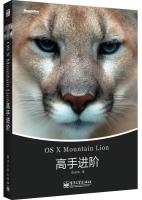 OSXMountainLion高手进阶(全彩)
