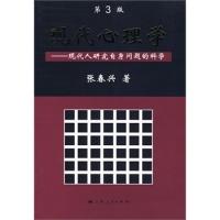 义博!现代心理学-现代人研究自身问题的科学(第三版)张春兴9787208086807