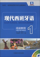 现代西班牙语1阅读教程(配光盘)