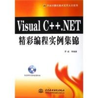 VisualC++.NET精彩编程实例集锦(附光盘)