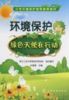 环境保护绿色天使在行动