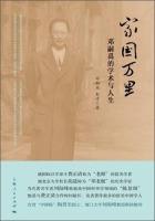 家国万里:邓嗣禹的学术与人生