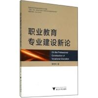 职业教育专业建设新论黄宏伟教育书籍
