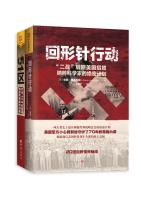 美国绝密军事档案系列(回形针行动+51区)(全套共2册)