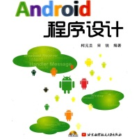 Android程序设计(附CD-ROM光盘1张)