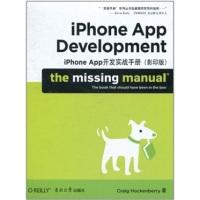 O'Reilly:iPhoneApp开发实战手册(影印版)