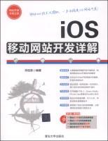 网站开发非常之旅:iOS移动网站开发详解(附DVD-ROM光盘1张)