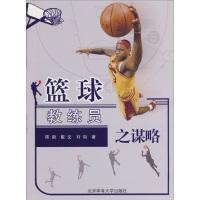 篮球教练员之谋略