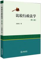 比较行政法学(第二版)