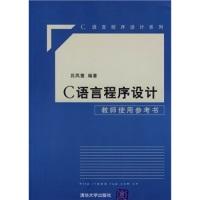 C语言程序设计:教师使用参考书