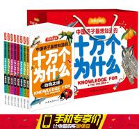 十万个为什么小学生版儿童版全套装8册彩图注音版3-6-7-10岁百科全书包邮