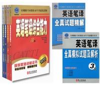 全国翻译资格水平考试指定教材三级笔译CATTI三级英语笔译实务综合能力全套6本