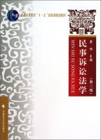 """民事诉讼法学(第3版)/普通高等教育""""十一五""""国家级规划教材"""