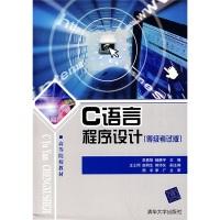 C语言程序设计(等级考试版)